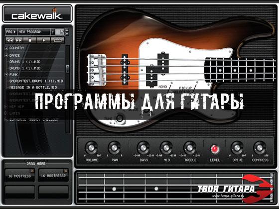 скачать программу для гитары на компьютер