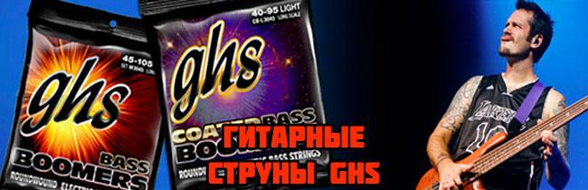 В продолжении темы гитарных струн, сегодня мы познакомимся с новым именитым американским производителем GHS