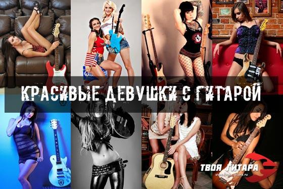 Подборка красивых девушек с гитарой в альбоме из 60 фото