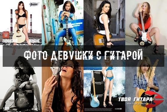 Фото девушки с гитарой в избранном альбоме