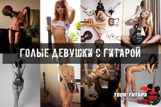 Подборка фотографий голых девушек с гитарой